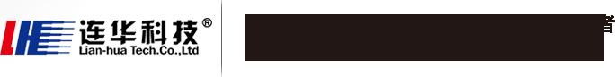 连华科技-始创于1982年,快速消解分光光度法的发明者国内第一家生产COD快速测定仪的厂家